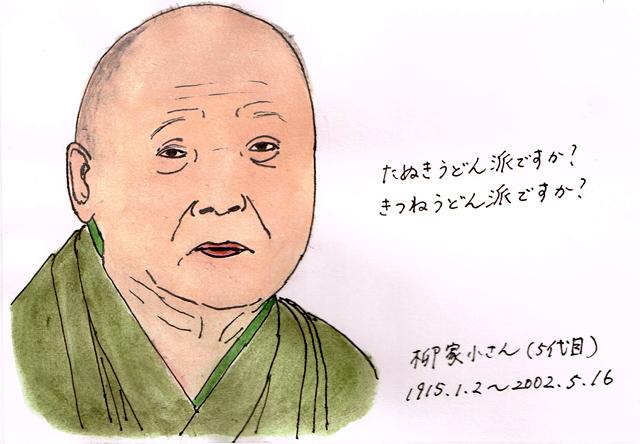1月2日柳家小さん