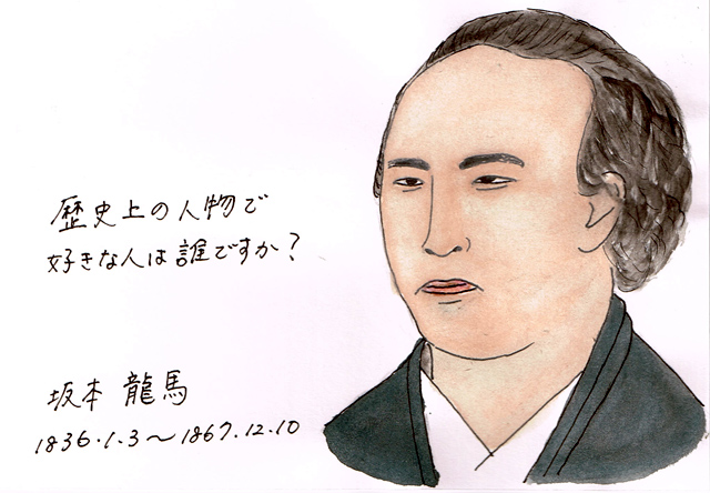 1月3日坂本龍馬
