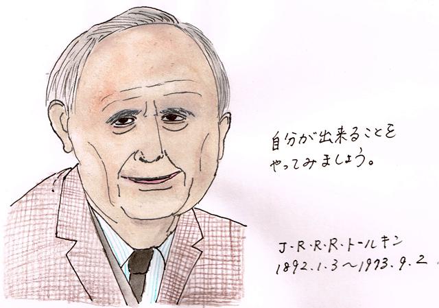1月3日J・R・R・トールキン