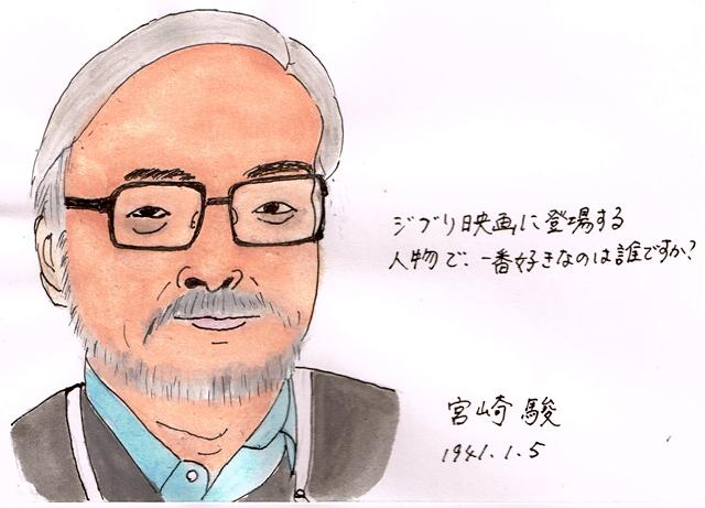 1月5日宮崎駿