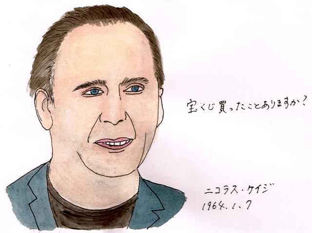 1月7日ニコラス・ケイジ