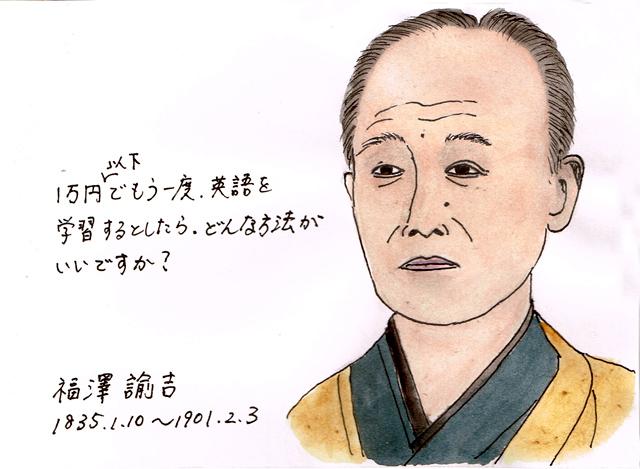 1月10日福澤諭吉