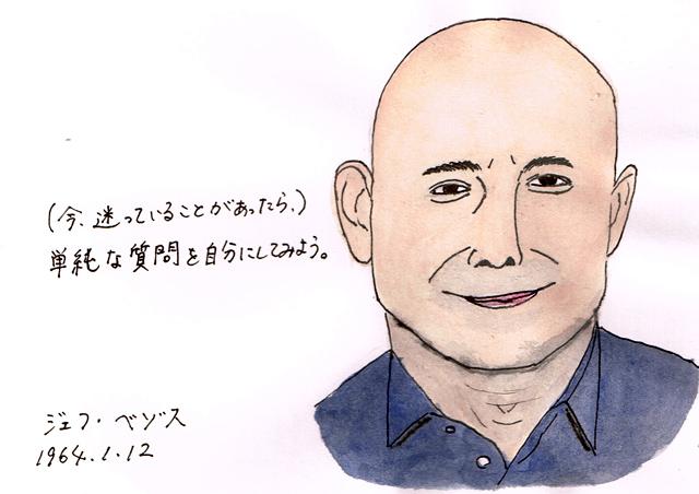1月12日ジェフ・ベゾス