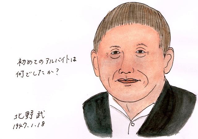 1月18日ビートたけし・北野武