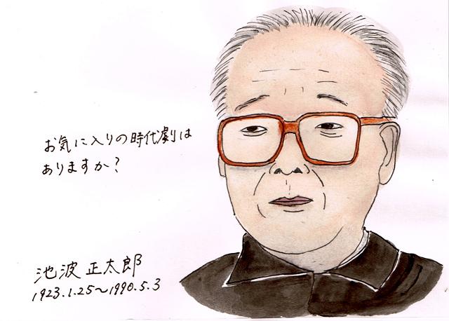 1月25日 池波正太郎