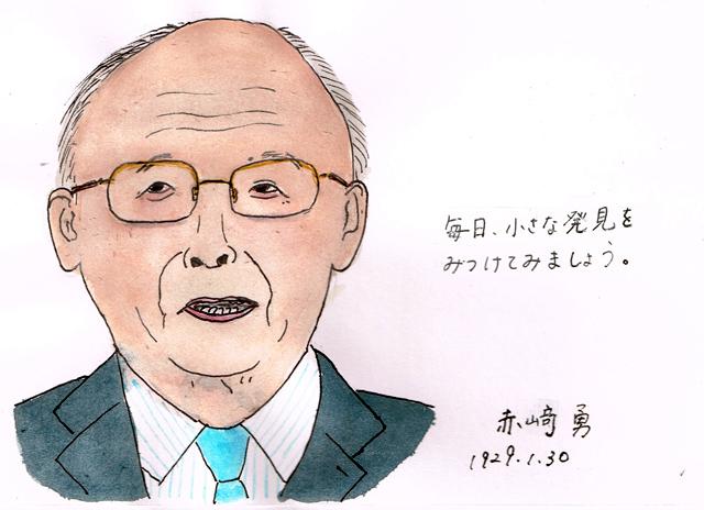 1月30日 赤崎勇