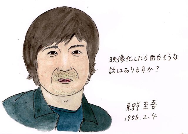 2月4日 東野圭吾