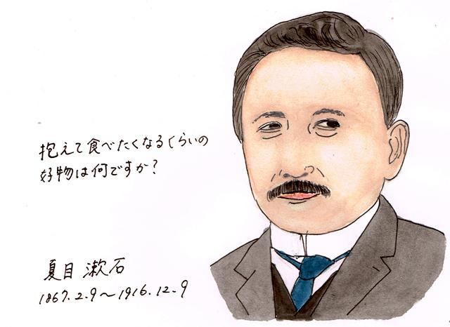 2月9日 夏目漱石