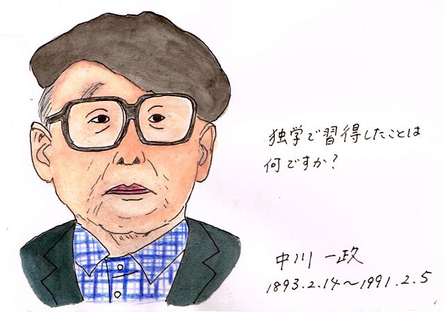 2月14日 中川一政