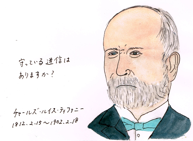 2月15日 チャールズ・ルイス・ティファニー