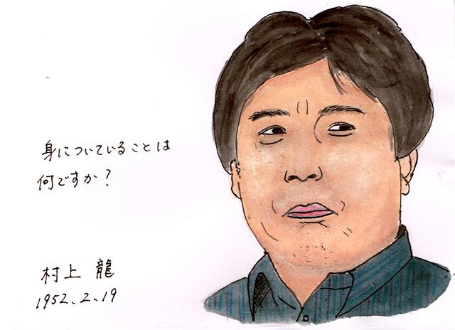 2月19日 村上龍
