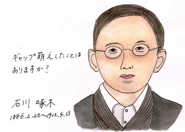 2月20日 石川啄木