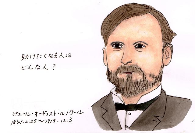 2月25日 ピエール・オーギュスト・ルノワール
