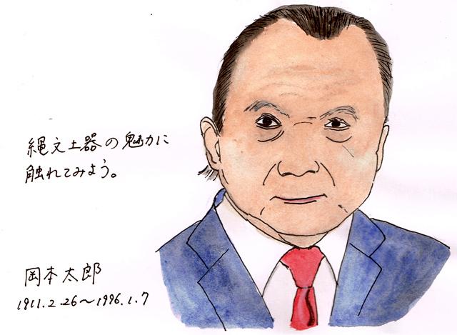 2月26日 岡本太郎