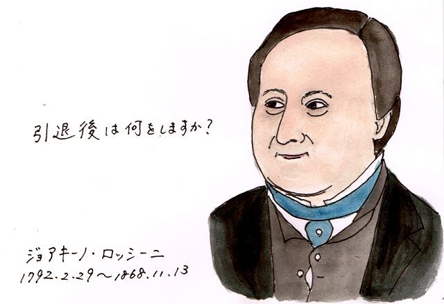 2月29日 ジョアキーノ・ロッシーニ