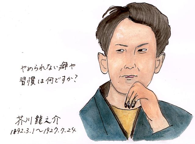 3月1日 芥川龍之介