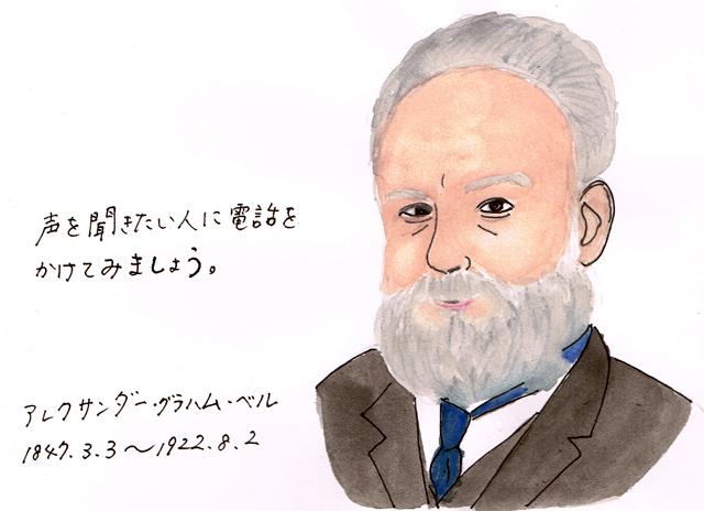3月3日 アレクサンダー・グラハム・ベル