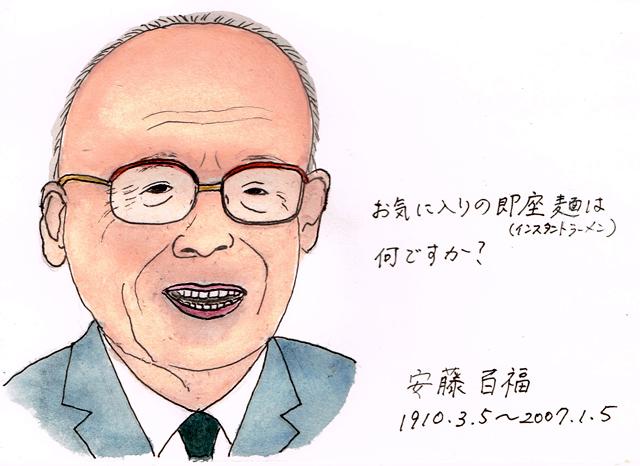 3月5日 安藤百福