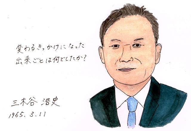 3月11日 三木谷浩史