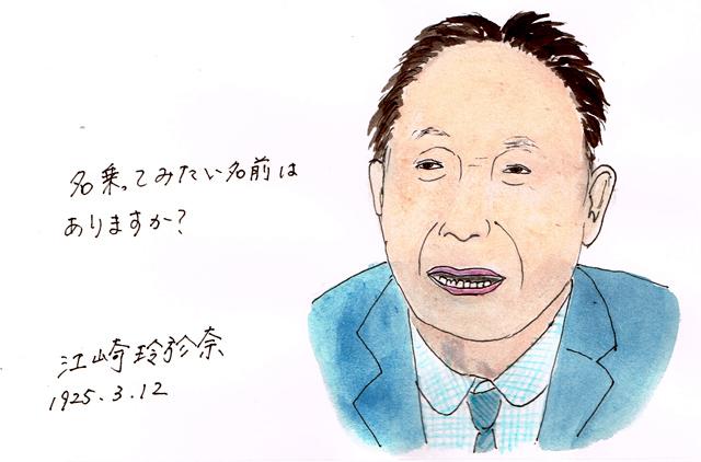 3月12日 江崎玲於奈