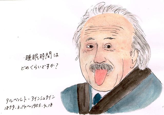3月14日 アルベルト・アインシュタイン