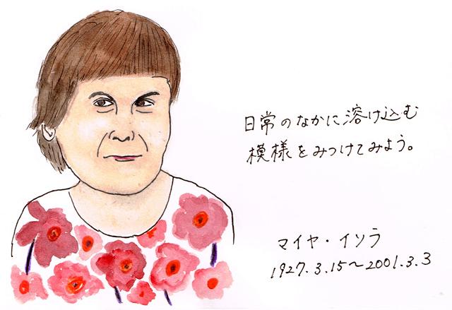 3月15日 マイヤ・イソラ