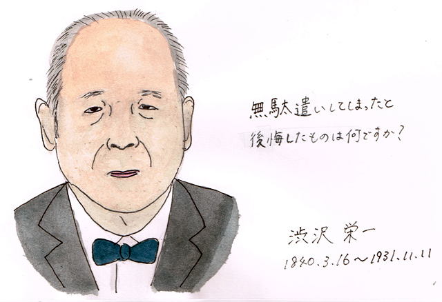 3月18日 渋沢 栄一