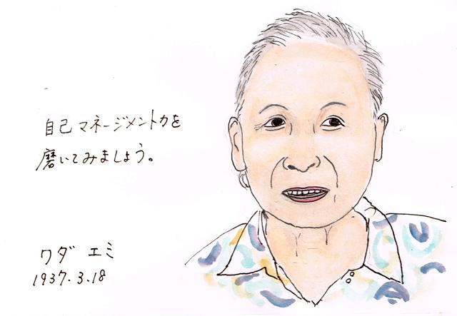3月18日 ワダ・エミ
