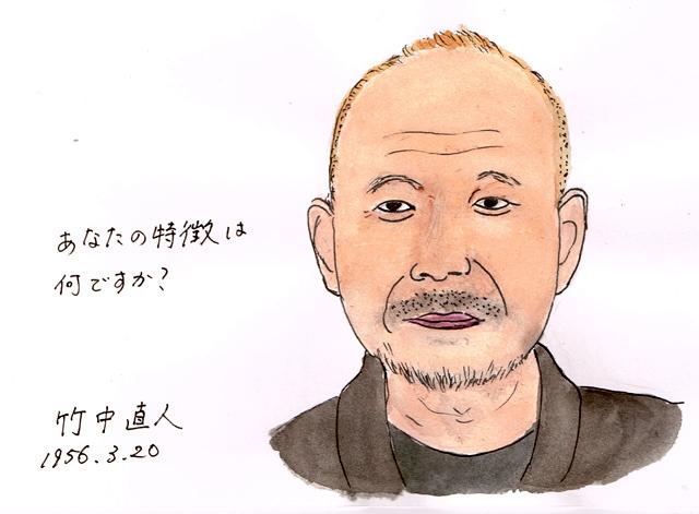 3月20日 竹中直人