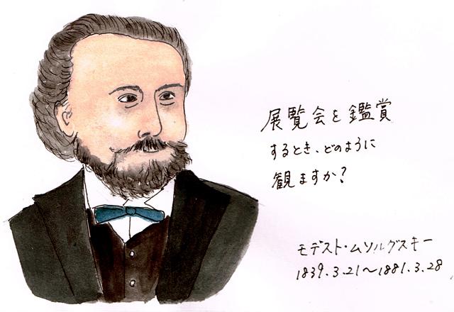 3月21日 モデスト・ムソルグスキー