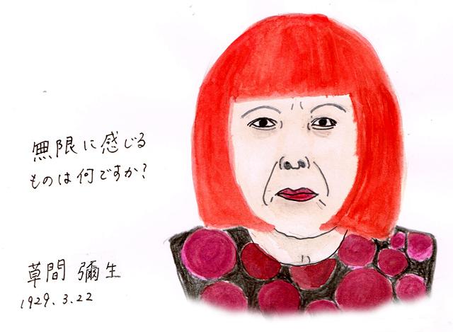 3月22日 草間彌生