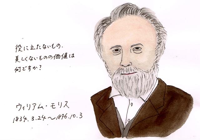 3月24日 ウィリアム・モリス