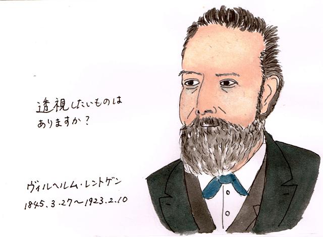 3月27日 ヴィルヘルム・レントゲン