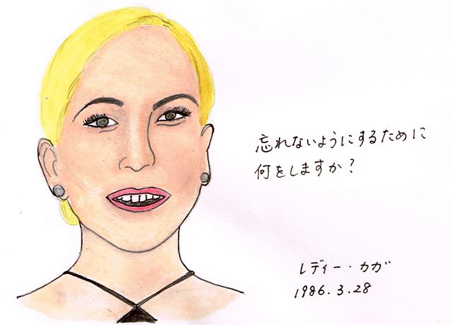 3月28日 レディー・ガガ