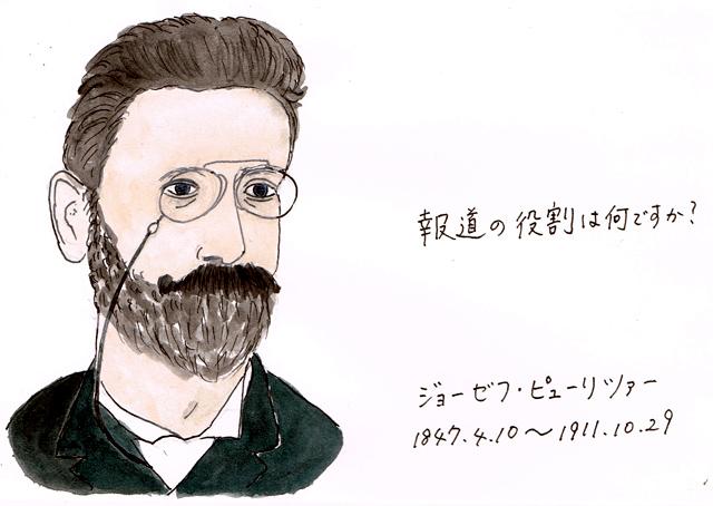 4月10日 ジョーゼフ・ピューリツァー