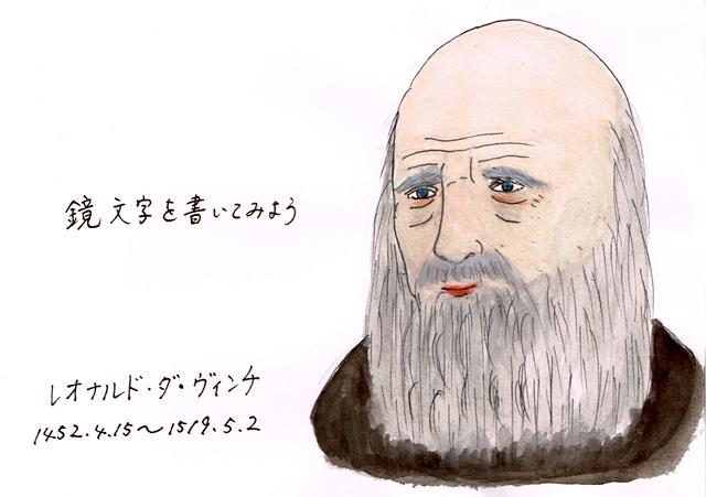 4月15日 レオナルド・ダ・ヴィンチ