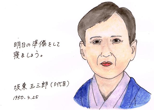 4月25日 坂東玉三郎