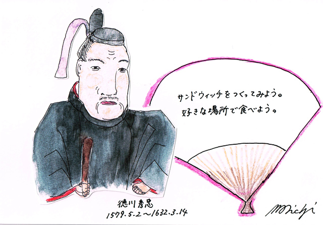 5月2日徳川秀忠