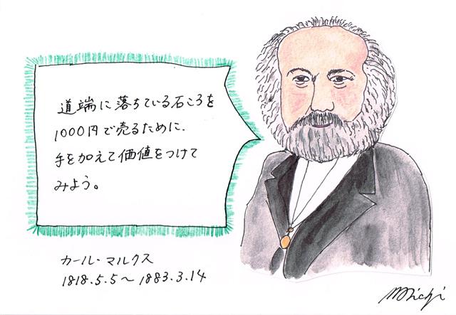 5月5日カール・マルクス