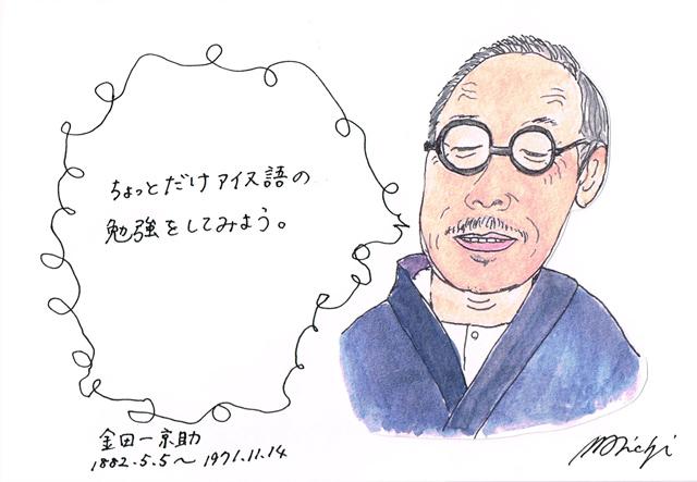 5月5日金田一京助