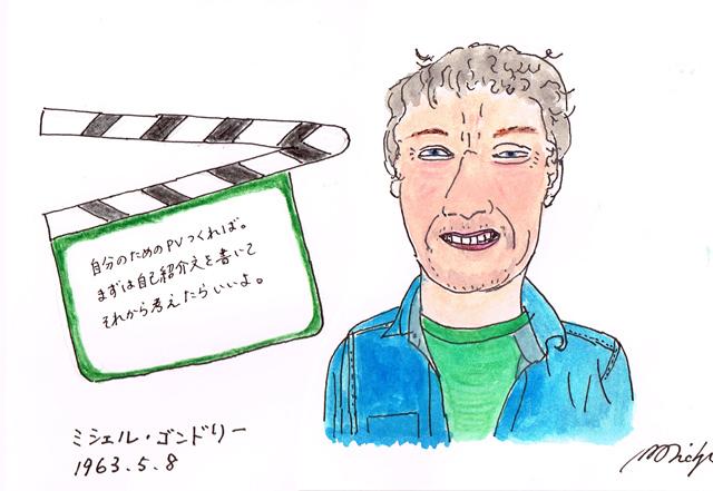 5月8日ミシェル・ゴンドフリー