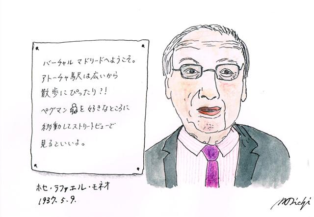5月9日ホセ・ラファエル・モネオ