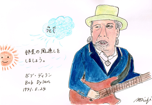 5月24日 ボブ・ディラン