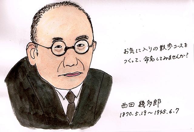 5月19日西田幾多郎