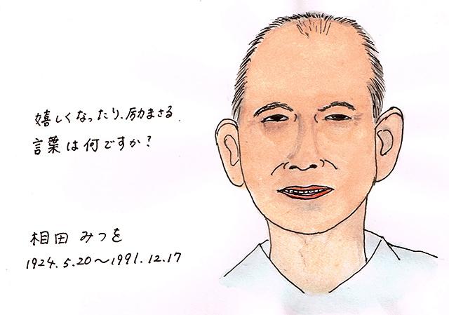5月20日相田みつを