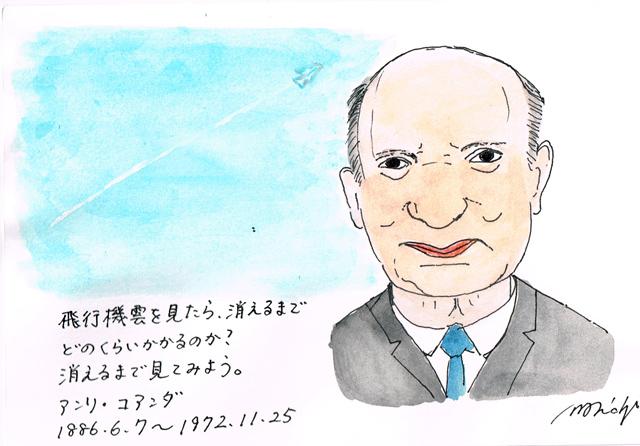 6月7日アンリ・コアンダ