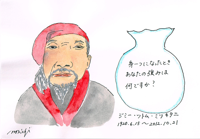 6月15日ジミー・ツトム・ミリキタニ