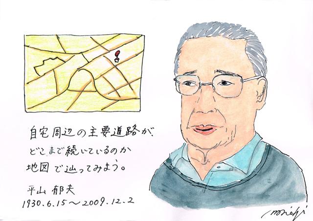 6月15日平山郁夫