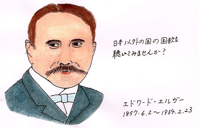 6月2日エドワード・エルガー