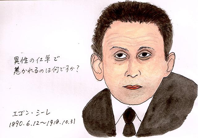 6月12日エゴン・シーレ